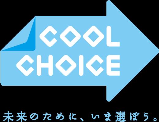 COOL CHOICE 未来のために、いま選ぼう。